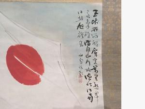 橋本関雪 旭旗図5