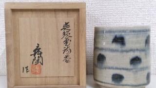 加藤舜陶 呉須湯呑