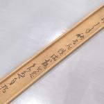 橋本関雪 旭旗図4