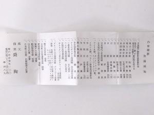 加藤舜陶 呉須湯呑2