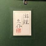 大山忠作 遊鯉3