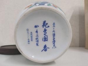 柿右衛門 香蘭社3