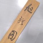 橋本関雪 旭旗図3