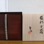 加藤卓男 藍彩平水指7
