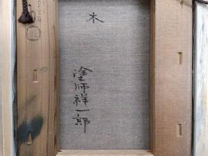 塗師祥一郎 油彩 木3