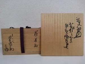 田原陶兵衛萩茶碗清水公照書付5