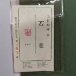 上村松園リトグラフ若葉4