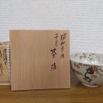 膳所焼 陽炎園 干支茶碗6