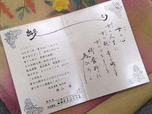 紙芸創作者 横山優  ぼかし染2