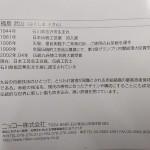福島武山 九谷焼6