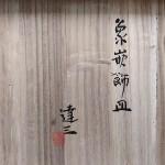 島岡達三 象嵌飾皿5