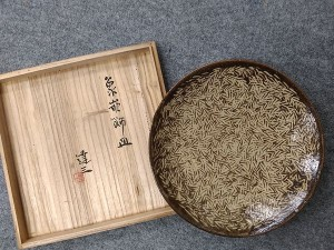 島岡達三 象嵌飾皿
