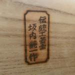 加茂桐箪笥 伝統工芸士坂内純一6