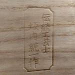 加茂桐箪笥 伝統工芸士坂内純一7
