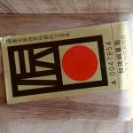加茂桐箪笥 伝統工芸士坂内純一5