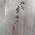 富士吉田漆器3