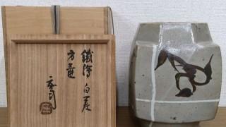 浜田庄司 鉄絵白差方壷