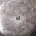 金谷五郎三郎 純銀湯沸4