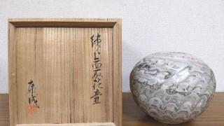 松井康成 練上面取花壷