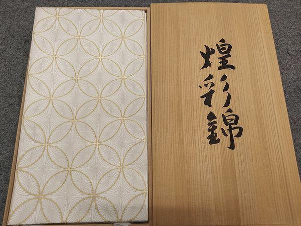 人間国宝:北村武資(きたむらたけし)煌彩錦菊詰七宝紋袋帯