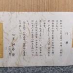 稲生誠中斎 長板5