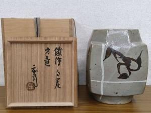 浜田庄司 方壷