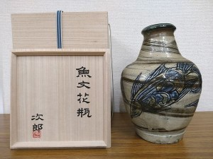 金城次郎 魚文花瓶