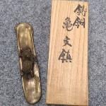 須賀月真 鋳銅 亀文鎮