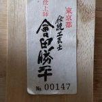 会田勝平の加茂桐箪笥