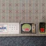 読谷山花織 反物3