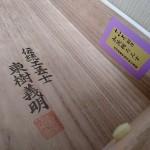 加茂桐箪笥 東儀義明6