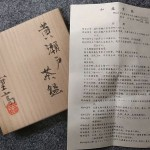 加藤重高 黄瀬戸茶碗6