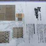加茂桐箪笥 伝統工芸士松永修一3
