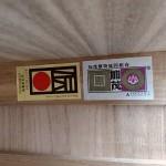 加茂桐箪笥 東儀義明5
