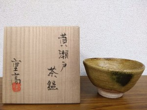 加藤重高 黄瀬戸茶碗