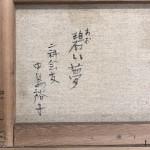 中島裕子「碧い夢」4
