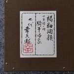 七代加藤幸兵衛窯 陶額4