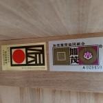 加茂桐箪笥5