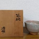辻清明 萩茶碗