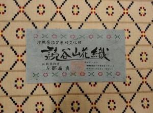読谷山花織 与那嶺貞3