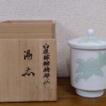 井上萬二 白磁緑釉椿彫文湯呑