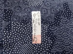 人間国宝 中村勇二郎 染型3