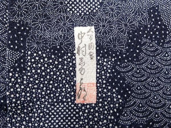 中村勇二郎(なかむらゆうじろう)江戸小紋