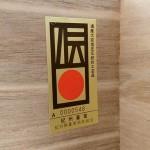 伝統工芸品 紀州箪笥5