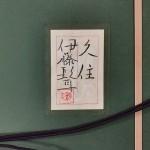 伊藤髟耳「久住」3