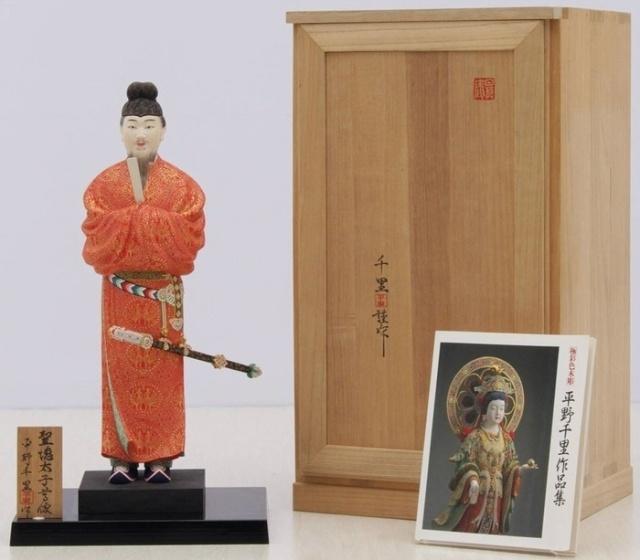 平野千里 木彫 聖徳太子尊像