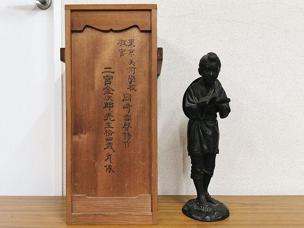 岡崎雪聲(おかざきせっせい)二宮尊徳(金次郎)ブロンズ像