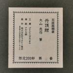 大山忠作 丹頂鯉4