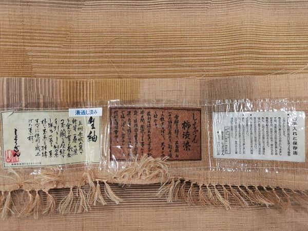 しょうざん生紬柿渋染の着物