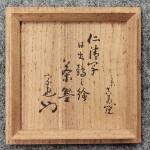 真葛香斎 仁清写日の出鶴の絵茶碗 久田宗也(無適斎)書付5